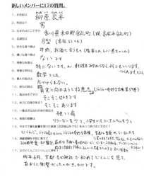 やなぎ問診票.jpg