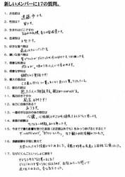 アユムくん問診票.jpg