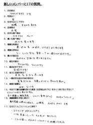 ヨヲコさん問診票.jpg